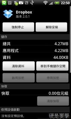密!免費取得 2年 23GB Dropbox 空間 dropbox-02