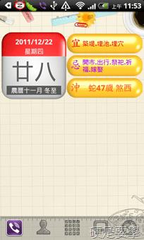 [Android軟體] 家庭農民曆:吉凶、沖煞、宜忌、喜福財神方位隨身看 -02_thumb