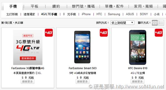 超簡單,讓你秒懂遠傳、中華、台哥大 4G LTE 費率方案 4g_phone