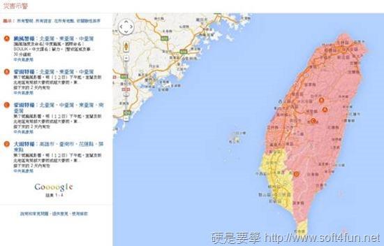 Google 台灣災害應變資訊平台,災害示警圖即時掌握一手訊息 clip_image006