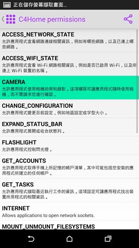 F-Secure Permission:最強 APP 無所遁形術,揪出藏匿的可疑程式(Android) 2014-08-27-14.06.20