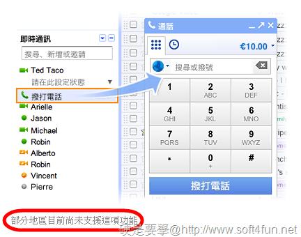【硬站晚報】APP退費有譜、Opera推出正體中文官網、Gmail 打國際電話比 Skype 便宜、監視孩子Facebook新法寶、動新聞製作直擊(20110803) Gmail