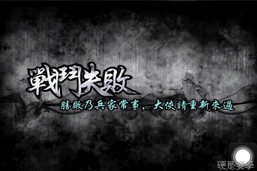 經典遊戲《仙劍奇俠傳5:劍傲丹楓》遊戲心得(iPhone/iPad) IMG_0186
