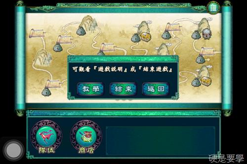 經典遊戲《仙劍奇俠傳5:劍傲丹楓》遊戲心得(iPhone/iPad) IMG_0197