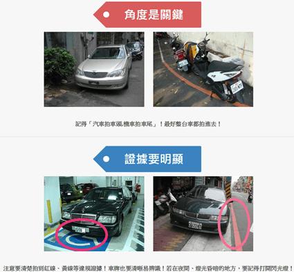 台南市違規停車檢舉平台,舉發違停 市民朋友一起來! 4_3