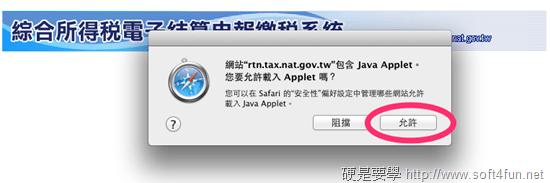 我用 Mac 沒有錯!用 Mac 也能輕鬆網路報稅 _004
