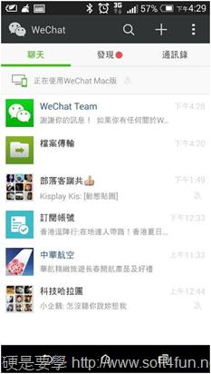 個人隱私的大門:比較即時通訊 App 安全設計(LINE 與 WeChat) image_3