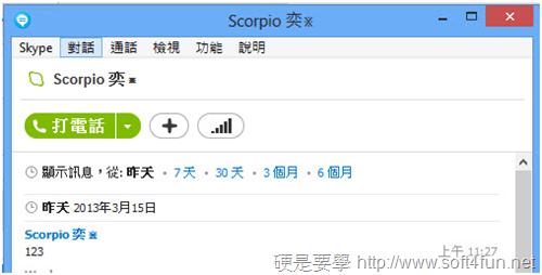 MSN 轉 SKYPE 詳細攻略(含常見問題) image_3