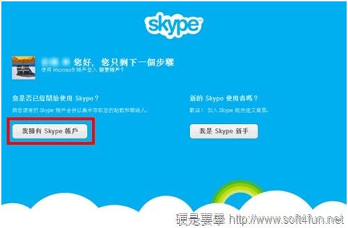 MSN 轉 SKYPE 詳細攻略(含常見問題) image_5