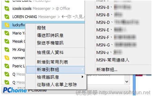 MSN 轉 SKYPE 詳細攻略(含常見問題) image_8