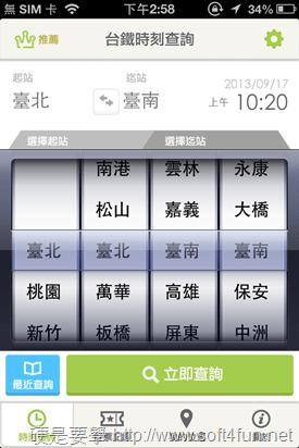 台鐵搶票軟體免花錢,10秒內完成訂票(iOS) -11
