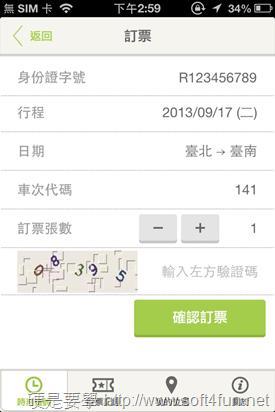 台鐵搶票軟體免花錢,10秒內完成訂票(iOS) -12