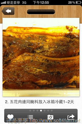 線上食譜「icook 愛料理」 App 登場囉!(iOS/Android) 2012-09-11-12.55.45_thumb