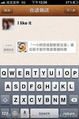 線上食譜「icook 愛料理」 App 登場囉!(iOS/Android) 2012-09-11-12.56.52_thumb