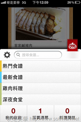 線上食譜「icook 愛料理」 App 登場囉!(iOS/Android) 2012-09-11-12.59.42_thumb