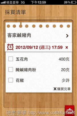 線上食譜「icook 愛料理」 App 登場囉!(iOS/Android) 2012-09-11-13.00.00_thumb
