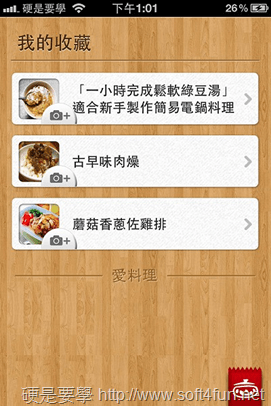 線上食譜「icook 愛料理」 App 登場囉!(iOS/Android) 2012-09-11-13.01.46_thumb