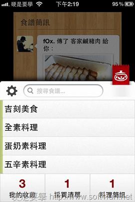 線上食譜「icook 愛料理」 App 登場囉!(iOS/Android) 2012-09-11-14.19.48_thumb_3