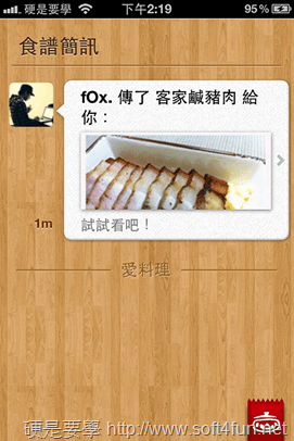 線上食譜「icook 愛料理」 App 登場囉!(iOS/Android) 2012-09-11-14.19.54_thumb