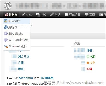 Admin Drop Down Menu - 改造 Wordpress 後台,讓網誌管理更便利 AdminMenu