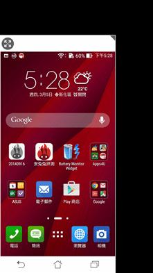 ASUS ZenFone 2(ZE551ML) 開箱評測,全球首款 4G 雙通道記憶體手機(更新 4G/128G 價格) Screenshot_20150305172844