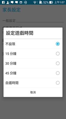 ASUS ZenFone 2(ZE551ML) 開箱評測,全球首款 4G 雙通道記憶體手機(更新 4G/128G 價格) Screenshot_20150309010722