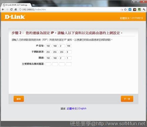 miiiCasa+DWR-117 輕鬆打造家用的雲端服務平台 clip_image015