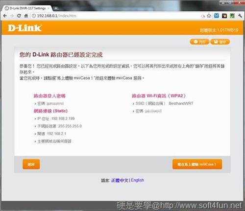 miiiCasa+DWR-117 輕鬆打造家用的雲端服務平台 clip_image021