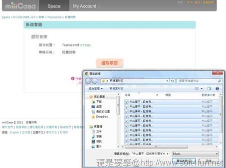 miiiCasa+DWR-117 輕鬆打造家用的雲端服務平台 clip_image050