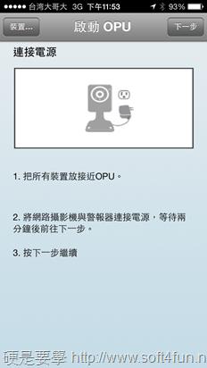 Oplink TripleShield  All in one 雲端監控警報系統,居家、辦公皆適用 2014-01-09-23.53.04