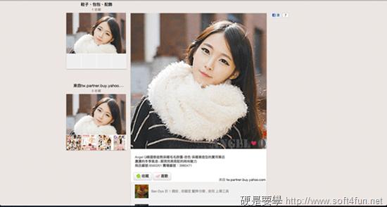 [新創市集] Lovey:一個收藏女性商品及穿搭的分享平台 image_3