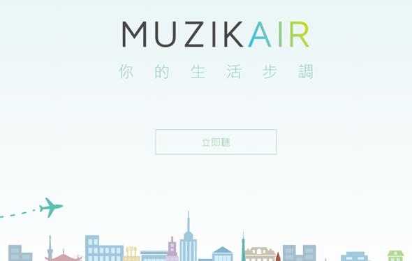 MUZIK Air:一個古溜,古典音樂就滑入了你的生活 1