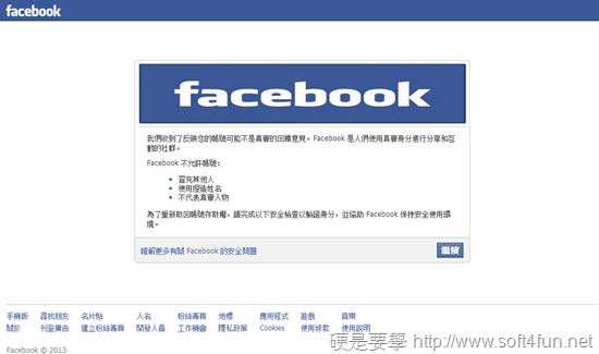 Facebook 最新詐騙又來!教你防被騙、解除帳號鎖定停用 facebook-2