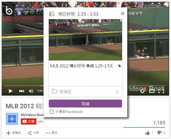 把 YouTube 影片變 GIF 動畫超簡單!只要一鍵就能完成 31a359f3e837