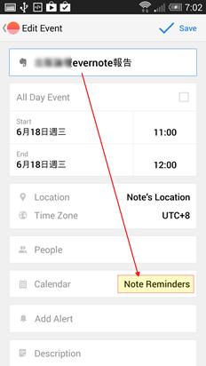 Evernote 完美整合 Google 行事曆!就用 Sunrise 日曆 sunrisecalendarevernote-09