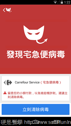 CM Security 宅急便詐騙簡訊掃毒利器(Android) -20