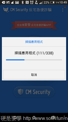 CM Security 宅急便詐騙簡訊掃毒利器(Android) 2014-05-23-14.49.31