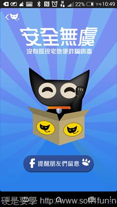 CM Security 宅急便詐騙簡訊掃毒利器(Android) 2014-05-23-14.49.38