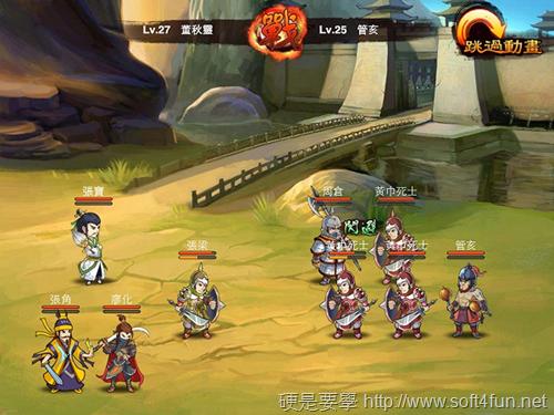 [活動] 玩「悍將三國」抽  iPhone 5,錯過就等末日來臨了!(iOS) -10