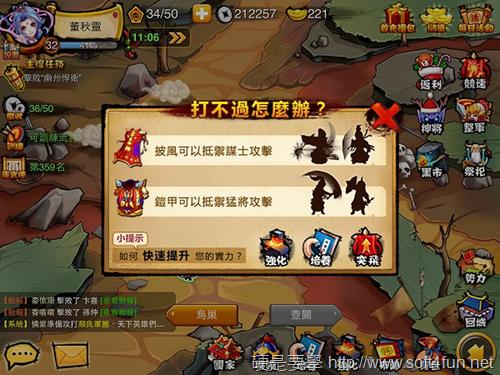 [活動] 玩「悍將三國」抽  iPhone 5,錯過就等末日來臨了!(iOS) -18