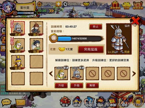 [活動] 玩「悍將三國」抽  iPhone 5,錯過就等末日來臨了!(iOS) -3