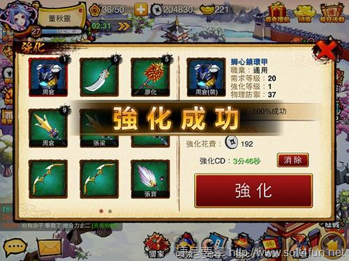 [活動] 玩「悍將三國」抽  iPhone 5,錯過就等末日來臨了!(iOS) -5