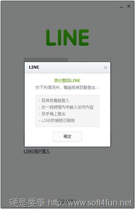 防止 LINE 帳號被盜,禁用電腦版是最佳解決之道 line-logout