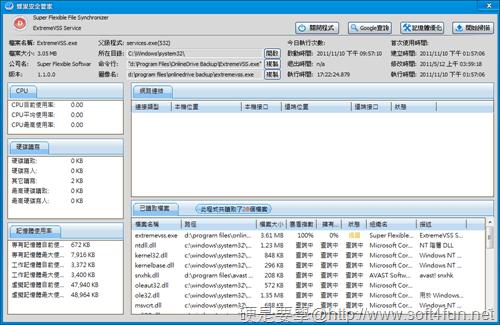 雲端防護軟體「蜂巢安全管家」取代工作管理員超強工具 -09
