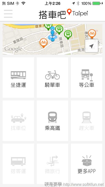 搭車吧!台北:最方便的台北大眾運輸、uBike 資訊查詢 App(Android/iOS) 2014041802.26.24