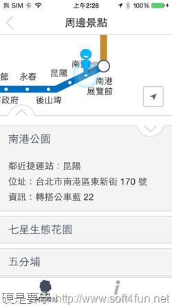 搭車吧!台北:最方便的台北大眾運輸、uBike 資訊查詢 App(Android/iOS) 2014041802.28.14