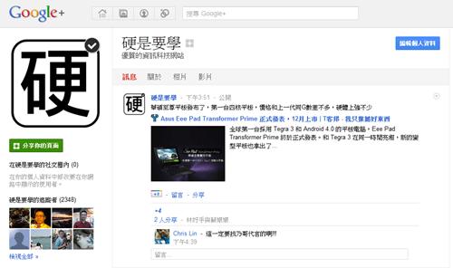 [Google+] 台灣百大 Google+ Pages 排名 soft4fun_thumb