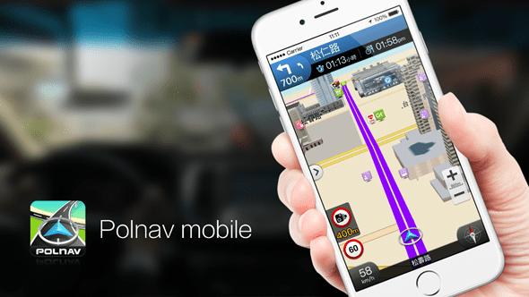 免費導航 App:Polnav mobile 正式上架 iOS 1