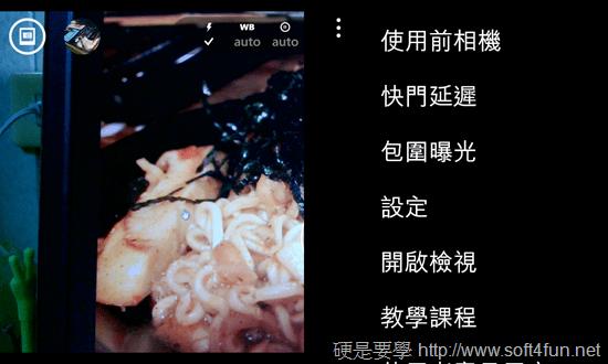 夜拍神器 Nokia Lumia 925 實測 wp_ss_20130929_0016