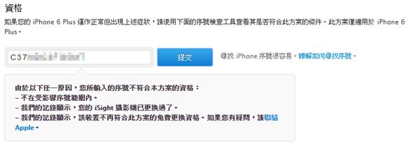 iPhone 6 Plus 拍照模糊?Apple 發佈 iPhone 6 Plus iSight 相機更換方案快檢查看看! image